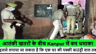 kanpur blast news आतंकी खतरों के बीच Kanpur में बम धमाका, 4 लोग घायल एक सुअर.