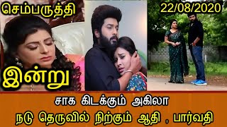 SEMBARUTHI SERIAL TODAY FULL EPISODE | SEMBARUTHI 22nd August 2020 | SEMBARUTHI SERIAL 22/08/2020