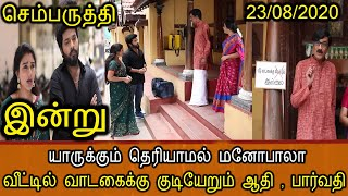 SEMBARUTHI SERIAL TODAY FULL EPISODE | SEMBARUTHI 23rd August 2020 | SEMBARUTHI SERIAL 23/08/2020
