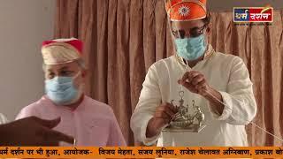 महावीर जन्मवाचन का सीधा प्रसारण इंदौर से