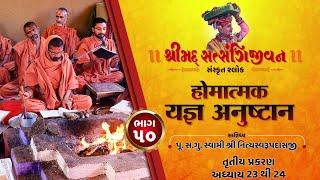 શ્રીસત્સંગિજીવન હોમાત્મક યજ્ઞ અનુષ્ઠાન I Part-50 I Swami Nityaswarupdasji I Tirthdham Sardhar