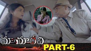 Mayadevi Full Movie Part 6 | Latest Telugu Movies | Chiranjeevi Sarja | Sharmiela Mandre | Aake