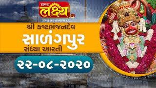 Salangpur Sandhya Arti    Shree Kashtbhanjan Dev    Salangpur    22-08-2020