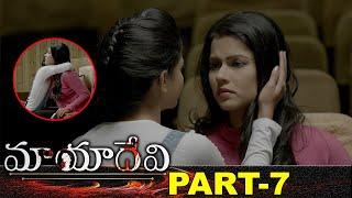 Mayadevi Full Movie Part 7 | Latest Telugu Movies | Chiranjeevi Sarja | Sharmiela Mandre | Aake