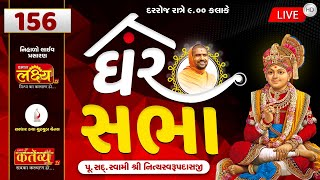 Ghar Sabha (ઘર સભા) 156 @ Tirthdham Sardhar Dt. - 21/08/2020