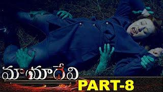 Mayadevi Full Movie Part 8 | Latest Telugu Movies | Chiranjeevi Sarja | Sharmiela Mandre | Aake