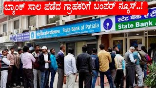 Breaking - Great news for Bank Loans and EMI Payers | Reserve Bank Of India