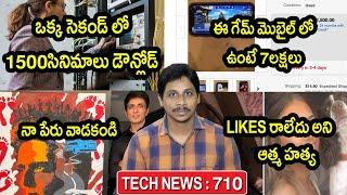 TechNews in Telugu 710:Sonu Sood warns of fake Twitter account,fortnite game for sale ,whatsapp