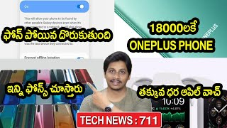 TechNews in Telugu 711:Realme x7,oneplus low cost mobile,samsung note 20 ultra,Find lost mobile,lg