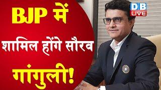 BJP में शामिल होंगे सौरव गांगुली! | sourav ganguly join bjp | सौरव बनेंगे बंगाल BJP का CM चेहरा!