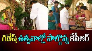 గణేష్ ఉత్సవాల్లో పాల్గొన్న కేసీఆర్ | Vinayaka Chavithi 2020 |KCR |KTR |Telangana News |Top Telugu TV