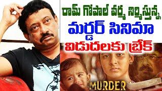 రామ్ గోపాల్ వర్మ నిర్మిస్తున్న మర్డర్ సినిమా విడుదలకు బ్రేక్ | RGV MURDER Movie Latest Updates