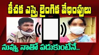 Ponduru SI Call Recording Video | SI Harrasing Women | SI Leaked Call Recording | Top Telugu TV