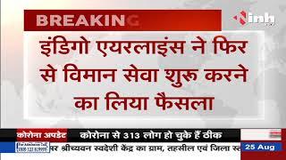 Chhattisgarh News    Raipur से Lucknow, Indore और Bhubaneswar के लिए नई Flight आज से