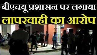Varanasi News   BHU प्रशासन पर लगाया लापरवाही का आरोप,पीछे के रास्ते से भागे BHU के Chief Proctor