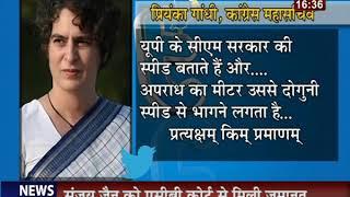 UP News   बढ़ते अपराध को लेकर प्रियंका ने साधा CM Yogi पर निशाना, कहा- प्रत्यक्षम किम प्रमाणं