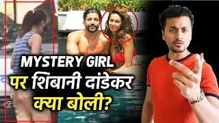 Breaking News: Mystery Girl Par Boli Farhan Akhtar Ki GF Shibani Dandekar, Janiye Kya Boli