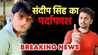 Breaking: Sandip Singh Ka Jhooth Pakda Gaya, Ambulance Driver Aur Sandip Singh Ki Call Detail Out