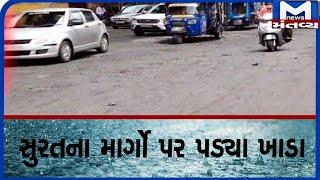 સુરતનગરી બની ખાડાનગરી   Surat  