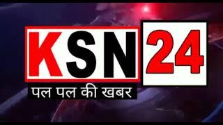 KSN24 न्यूज़ परिवार की ओर से छत्तीसगढ़ के मुख्यमंत्री मा. भूपेश बघेल जी को जन्मदिन की हार्दिक बधाई....