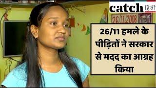 26/11 हमले के पीड़ितों ने सरकार से मदद का आग्रह किया | Catch Hindi