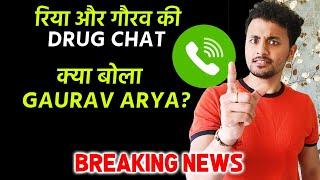 Breaking News: Rhea Ke Sath Drug Chat Karne Wala Gaurav, Kya Bola Gaurav Arya? | Full Details