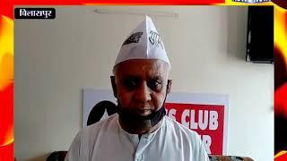 Bilaspur : AAP प्रवक्ता तेज प्रताप पांडे ने प्रदेश सरकार पर लगाए आरोप ! ANV NEWS HIMACHAL PRADESH !