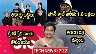 TechNews in Telugu 712:pubg lite tournament,samsung note 20 ultra,oppo f17 pro,Dynamite,whatsapp,jio