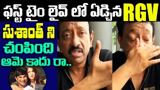 RGV Emotional Cry about Rhea Chakraborty Over Sushant Singh Rajput Issue | Top Telugu TV