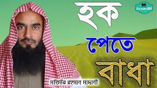 যে কারণে ইসলামে হক পেতে বাধা দেয় | Bangla Waz Mahafil | Islamicbd