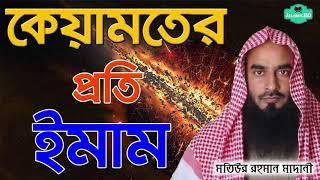 কেয়ামতের ছোট বড় লক্ষণ গুলো জেনে নিন | Motiur Rahman Madani bangla waz | Islamicbd