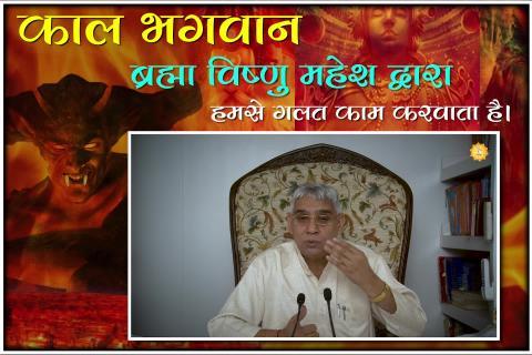 काल भगवान हमसे ब्रह्मा, विष्णु और महेश द्वारा गलत काम करवाता है || संत रामपाल जी महाराज सत्संग ||