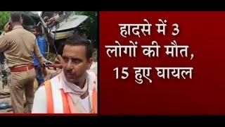 Mathura-Yamuna Express Road Accident  - वे पर हादसा, 3 लोगों की मौत, 15 हुए घायल |