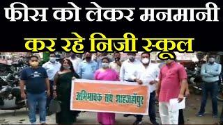Shahjahanpur UP | फीस को लेकर मनमानी कर रहे निजी स्कूल, अभिभावक संघ ने सौंपा ज्ञापन