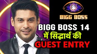 Bigg Boss 14: Sidharth Shukla To Enter House As Guest For 2 Weeks? | BB14 | Bigg Boss 2020