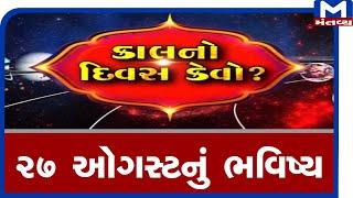 કાલનો દિવસ કેવો? (27 ઓગસ્ટનું ભવિષ્ય)  | Kal no Divas Kevo | mantavyanews