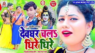 #देवघर_चल_धीरे_धीरे - Devghar Chala Dhire Dhire - Sujit Sagar - #BolBam_New_Song_2020