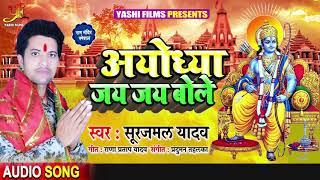 Ayodhya Jai Jai Bole | Surajmal Yadav | बहुत सुंदर श्रीराम भजन | New Bhojpuri Ram Bhajan 2020