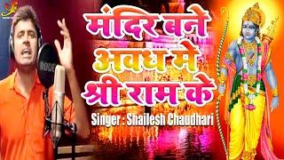 #Video - मंदिर बने अवध मे श्री राम के || Shailesh Chaudhari का Superhit Bhakti Song 2020