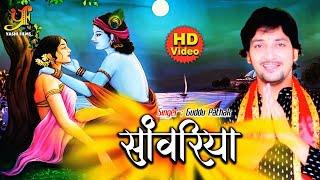 #Video - सांवरिया | Krishna Janmashtami New Bhajan | Guddu Pathak | कृष्णा जन्माष्टमी न्यू भजन 2020
