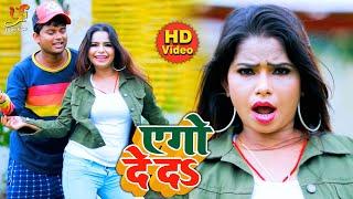 #Video - एगो दे दS | Abhimanyu Singh { Fauji } & Shilpi Raj का New Bhojpuri Song 2020 | Ego De Da