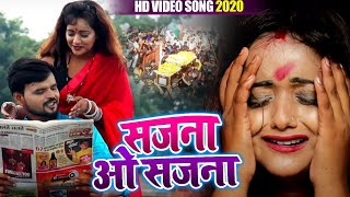 #VIDEO | Sajna O Sajna सजना ओ सजना | Guddu Pathak | फौजी के पत्नी का दर्द | Bhojpuri Song 2020