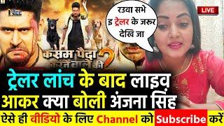 कसम पैदा करने वाले की 2 का ट्रेलर रिलीज़ होने के बाद लाइव आई #Anjana Singh