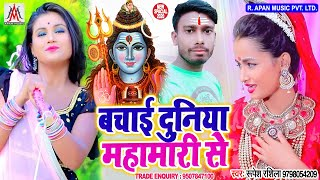 बचाई दुनिया महामारी से // Rupesh Rashila // Bachai Duniya Mahamari Se // BolBam New Song 2020