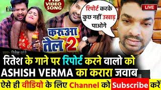"""#Ritesh Pandey के गाने """"करुआ तेल 2"""" पर रिपोर्ट करने वालो को #आशीष वर्मा का करारा जवाब"""