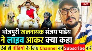 भोजपुरी के जाने माने खलनायक #Sanjay Pandey लाइव आये है