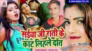 सईया जी राती के काट लिहले दाँत // Dev Sunil // Saiya Ji Rati Ke Kat Lihale Dat // Arkestra Hitt Song