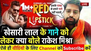 #Khesari lal के गाने #Red_Lipstick को लेकर क्या बोले गायक व अभिनेता Rakesh Mishra