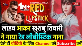 देखिये Khesari lal की सिंगर #Khushboo Tiwari ने लाइव आकर गाया रेड लिपस्टिक गाना