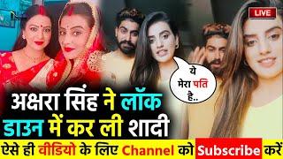 Pawan Singh की हिरोइन Akshara Singh अपने पति के साथ आयी लाइव- क्या Akshara Singh ने कर ली शादी
